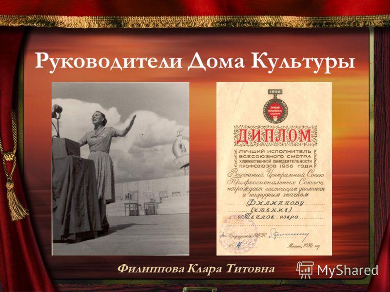 Руководители Дома Культуры Филиппова Клара Титовна