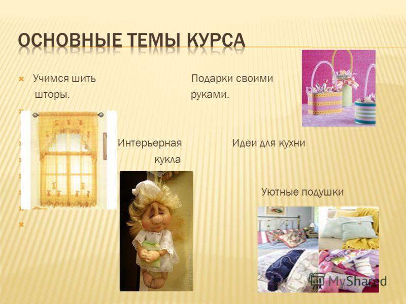 Учимся шить Подарки своими шторы. руками. Интерьерная Идеи для кухни кукла Уютные подушки
