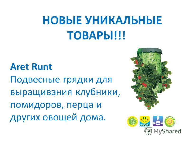 НОВЫЕ УНИКАЛЬНЫЕ ТОВАРЫ!!! Aret Runt Подвесные грядки для выращивания клубники, помидоров, перца и других овощей дома.