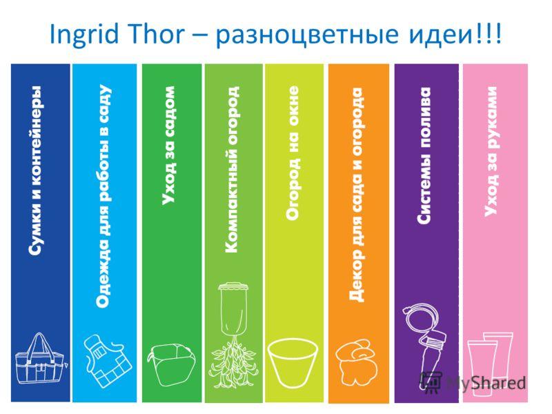Ingrid Thor – разноцветные идеи!!!