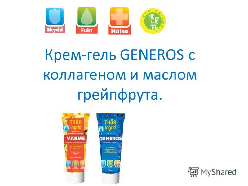 Крем-гель GENEROS с коллагеном и маслом грейпфрута.