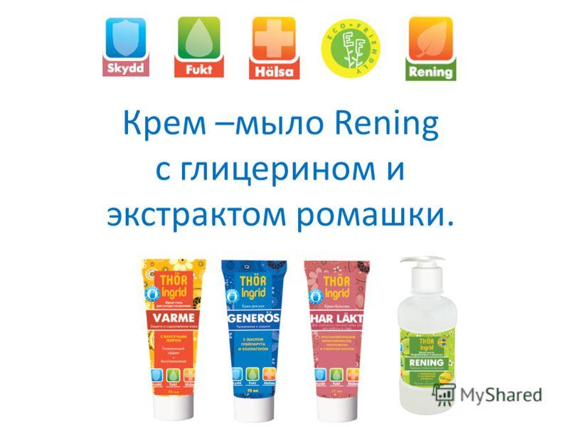 Крем –мыло Rening с глицерином и экстрактом ромашки.