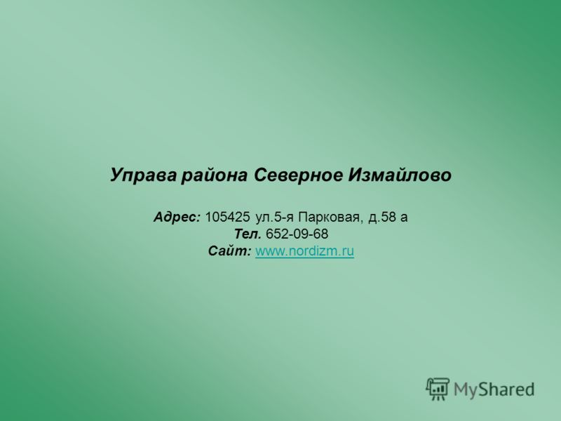 Управа района Северное Измайлово Адрес: 105425 ул.5-я Парковая, д.58 а Тел. 652-09-68 Сайт: www.nordizm.ru