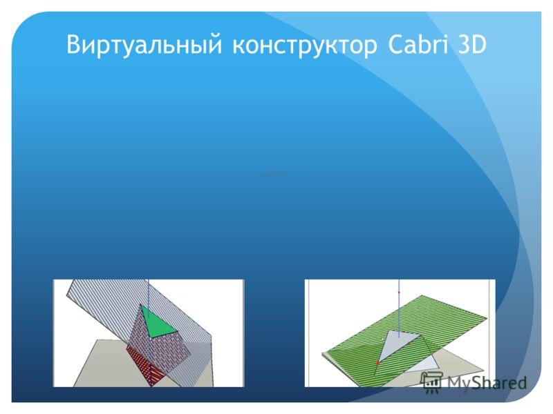 Виртуальный конструктор Cabri 3D