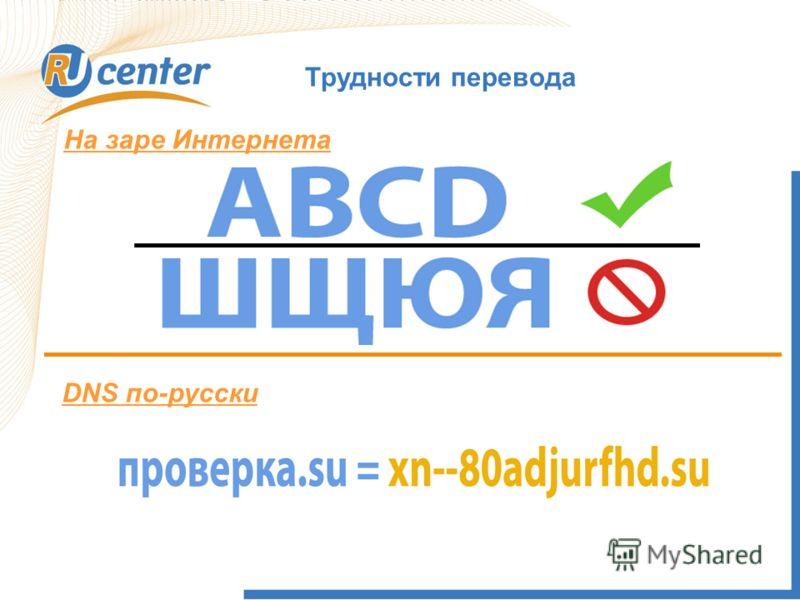 Трудности перевода На заре Интернета DNS по-русски