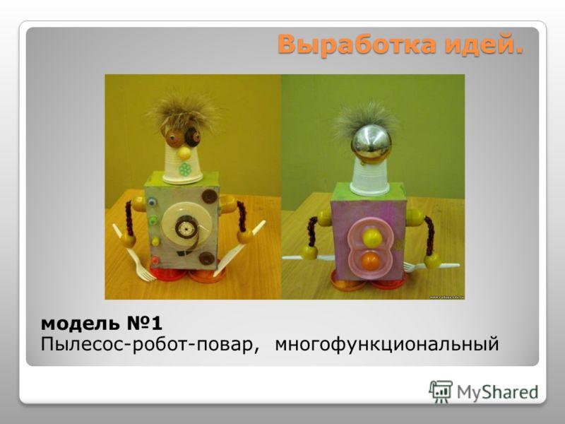 Выработка идей. Выработка идей. модель 1 Пылесос-робот-повар, многофункциональный
