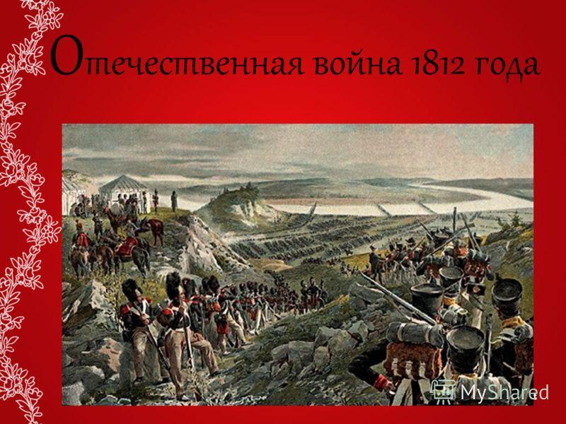 О течественная война 1812 года