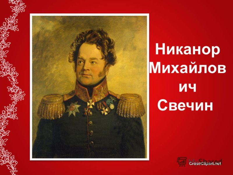 Никанор Михайлов ич Свечин