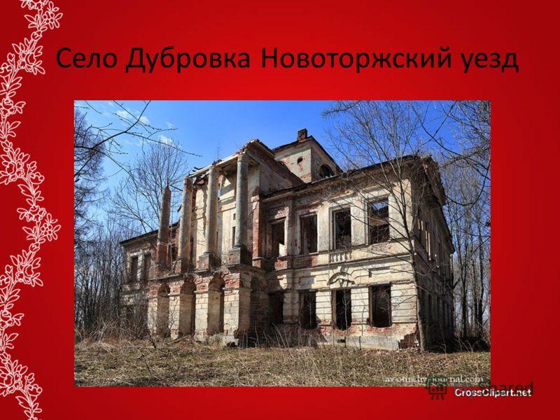 Село Дубровка Новоторжский уезд