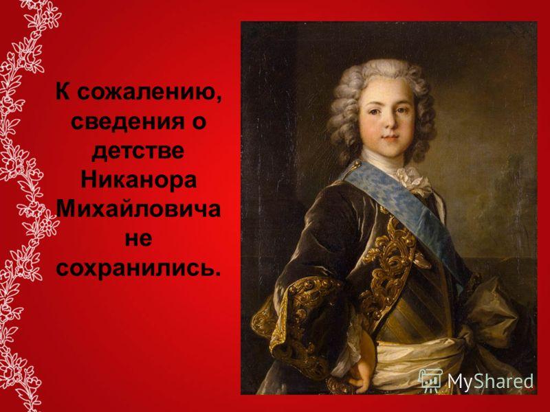К сожалению, сведения о детстве Никанора Михайловича не сохранились.