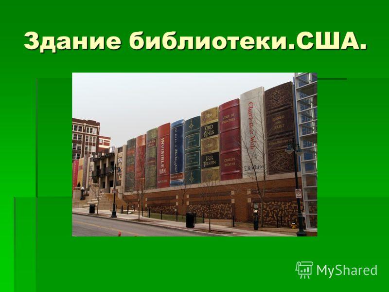 Здание библиотеки.США.
