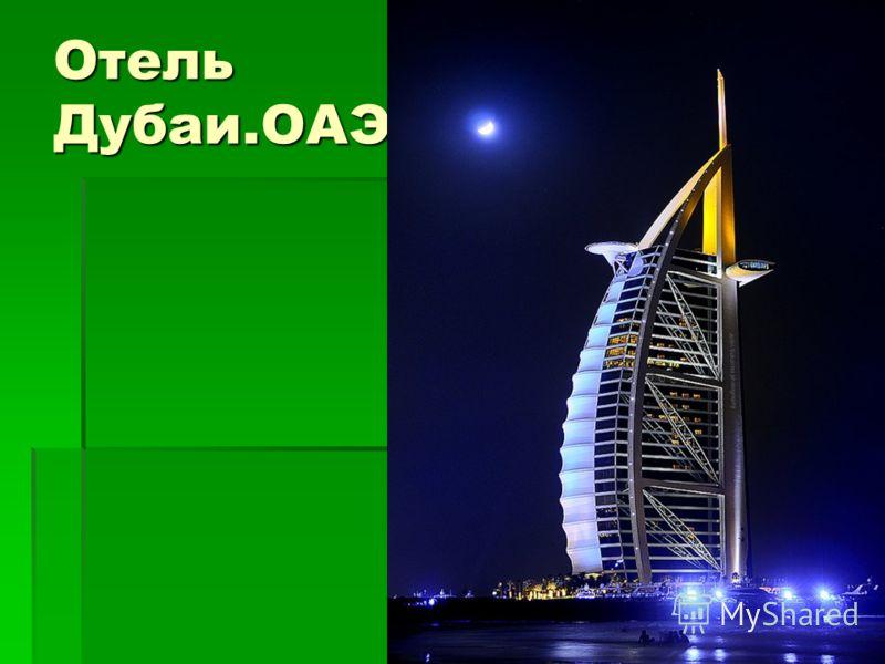 Отель Дубаи.ОАЭ.