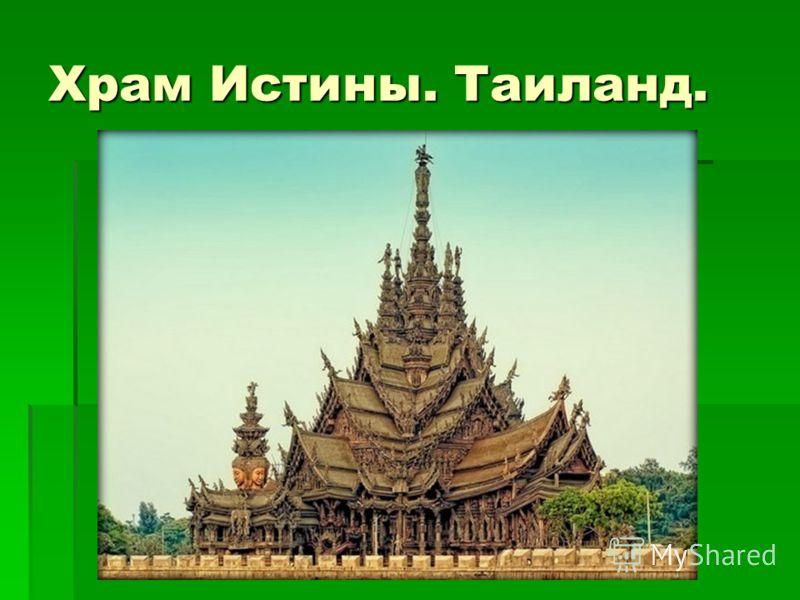 Храм Истины. Таиланд.