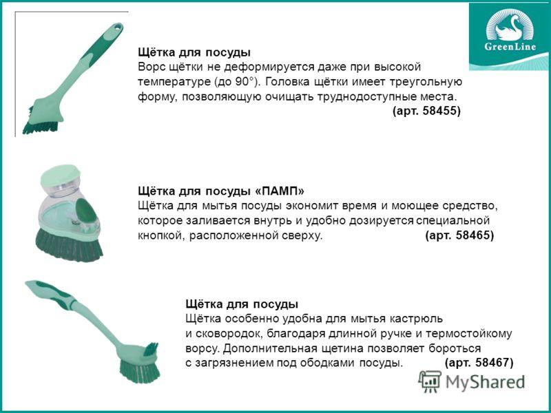 Щётка для посуды Ворс щётки не деформируется даже при высокой температуре (до 90°). Головка щётки имеет треугольную форму, позволяющую очищать труднодоступные места. (арт. 58455) Щётка для посуды «ПАМП» Щётка для мытья посуды экономит время и моющее