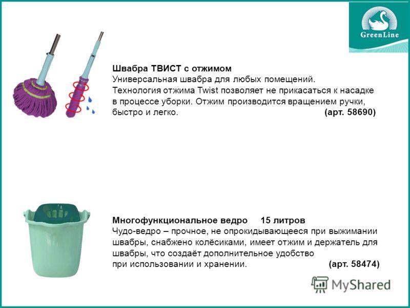 Многофункциональное ведро 15 литров Чудо-ведро – прочное, не опрокидывающееся при выжимании швабры, снабжено колёсиками, имеет отжим и держатель для швабры, что создаёт дополнительное удобство при использовании и хранении. (арт. 58474) Швабра ТВИСТ с