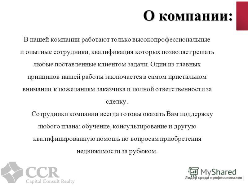 www.comprarcasa.ru О компании: В нашей компании работают только высокопрофессиональные и опытные сотрудники, квалификация которых позволяет решать любые поставленные клиентом задачи. Один из главных принципов нашей работы заключается в самом присталь