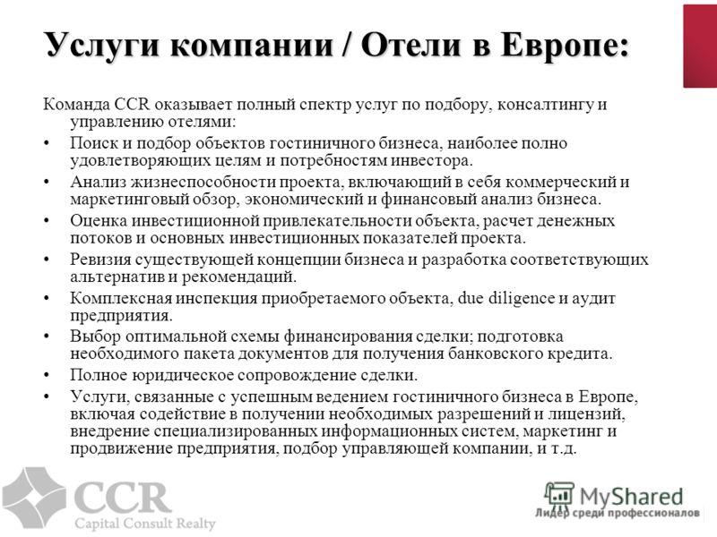 www.comprarcasa.ru Услуги компании / Отели в Европе: Команда CCR оказывает полный спектр услуг по подбору, консалтингу и управлению отелями: Поиск и подбор объектов гостиничного бизнеса, наиболее полно удовлетворяющих целям и потребностям инвестора.