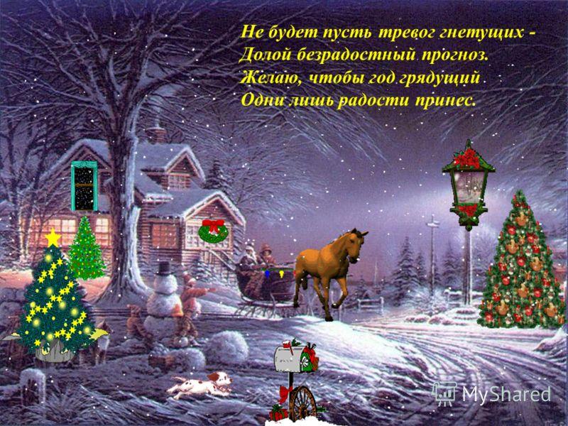 Сплошных удач не обещая, Надеюсь я, что Новый год Избавит всех нас от печалей И непредвиденных забот. Еще надеюсь на другое, И верю в это горячо, Что всех нас счастье ждет такое, Какого не было еще.