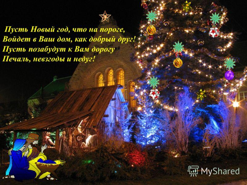 Примите мои поздравления с наступающим Новым 2012 годом!