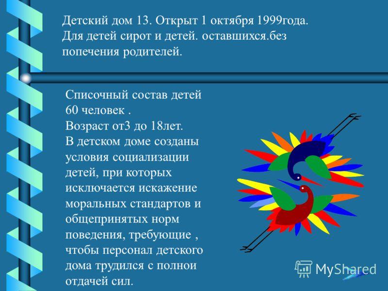 Адрес 630045 ул. т.41-20-75 Директор Кургина Татьяна Александровна Курганская 20