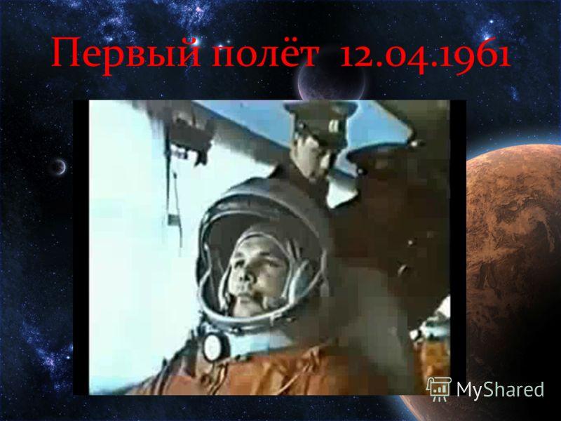 Первый полёт 12.04.1961