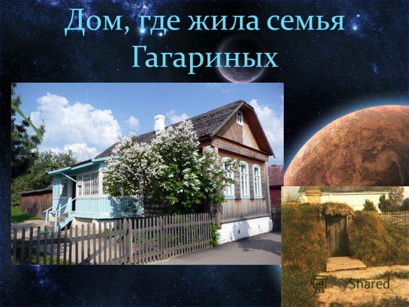 Дом, где жила семья Гагариных