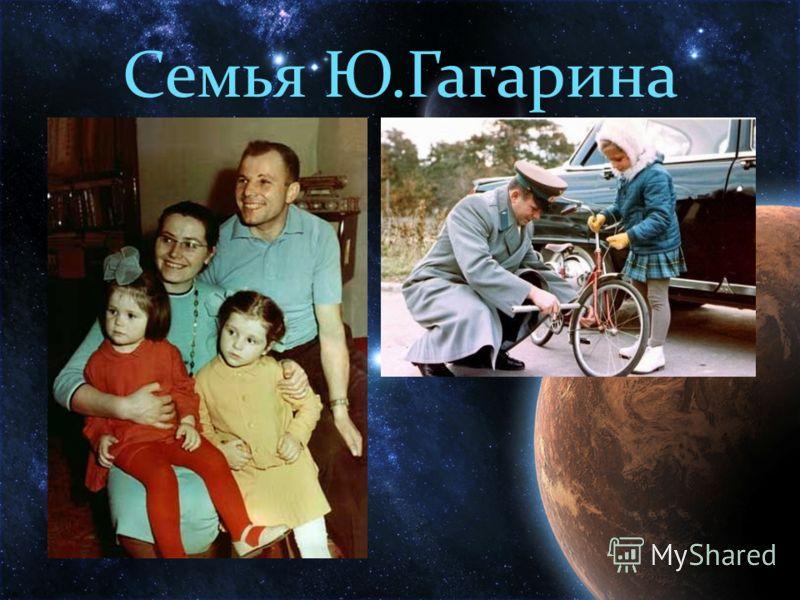 Семья Ю.Гагарина