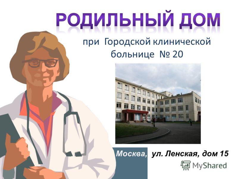 при Городской клинической больнице 20 Москва, ул. Ленская, дом 15