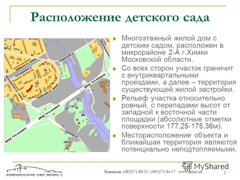 2 Расположение детского сада Многоэтажный жилой дом с детским садом, расположен в микрорайоне 2-А г.Химки Московской области. Со всех сторон участок граничит с внутриквартальными проездами, а далее – территория существующей жилой застройки. Рельеф уч