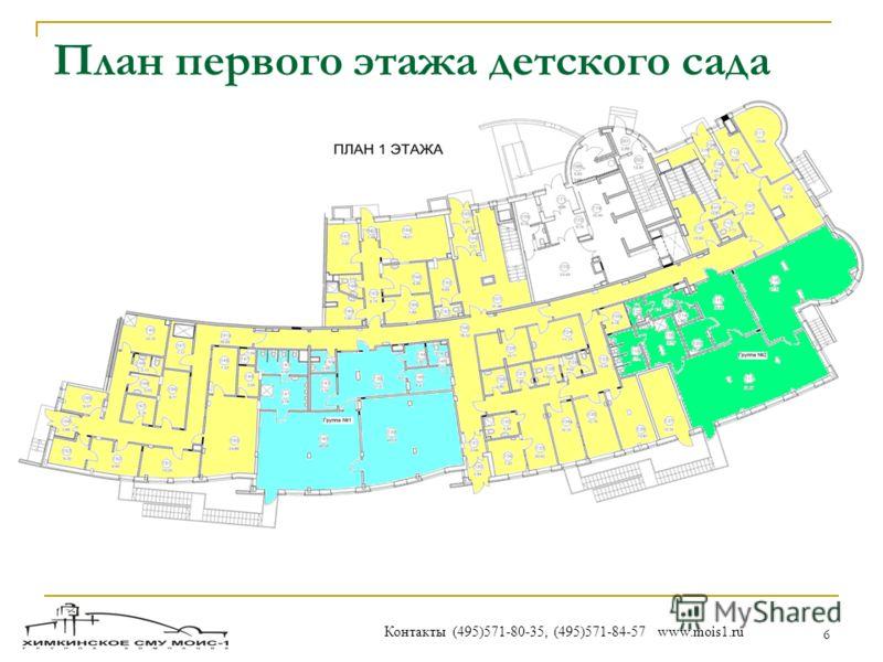 6 План первого этажа детского сада Контакты (495)571-80-35, (495)571-84-57 www.mois1.ru