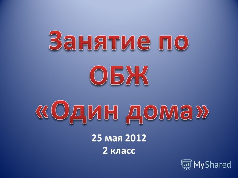 25 мая 2012 2 класс