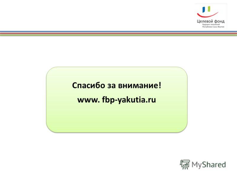 Спасибо за внимание! www. fbp-yakutia.ru Спасибо за внимание! www. fbp-yakutia.ru