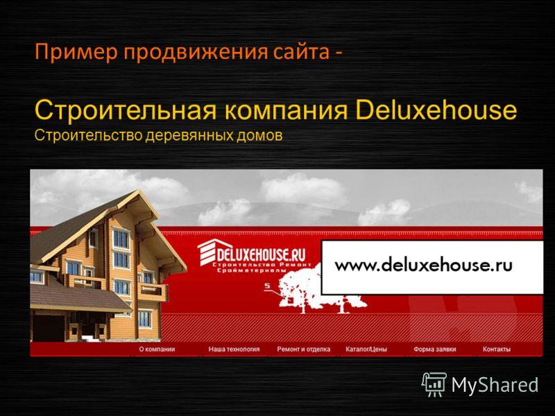 Пример продвижения сайта - Строительная компания Deluxehouse Строительство деревянных домов