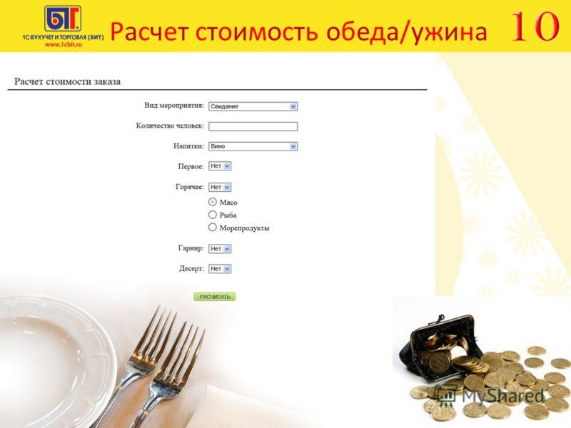 Расчет стоимость обеда/ужина