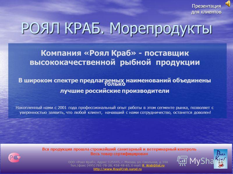 Компания «Роял Краб» - поставщик высококачественной рыбной продукции В широком спектре предлагаемых наименований объединены только лучшие российские производители Накопленный нами с 2001 года профессиональный опыт работы в этом сегменте рынка, позвол