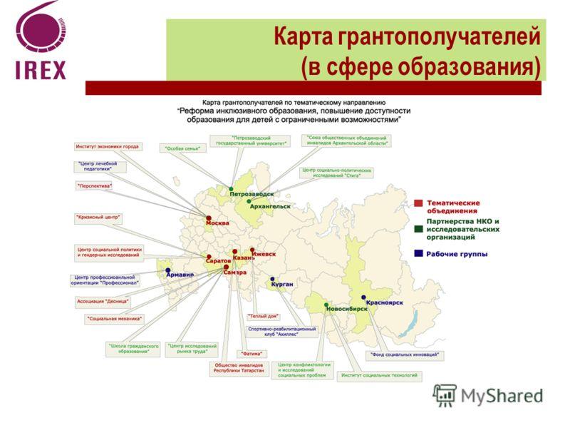 Карта грантополучателей (в сфере образования)