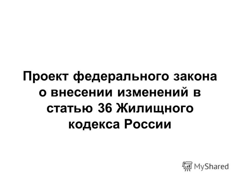 Проект федерального закона о внесении изменений в статью 36 Жилищного кодекса России