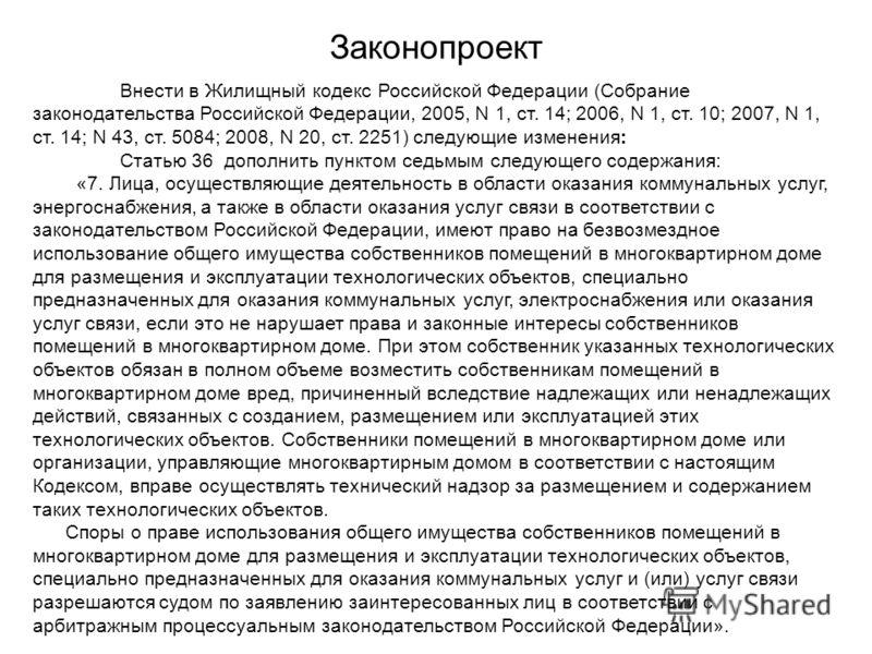 Законопроект Внести в Жилищный кодекс Российской Федерации (Собрание законодательства Российской Федерации, 2005, N 1, ст. 14; 2006, N 1, ст. 10; 2007, N 1, ст. 14; N 43, ст. 5084; 2008, N 20, ст. 2251) следующие изменения: Статью 36 дополнить пункто