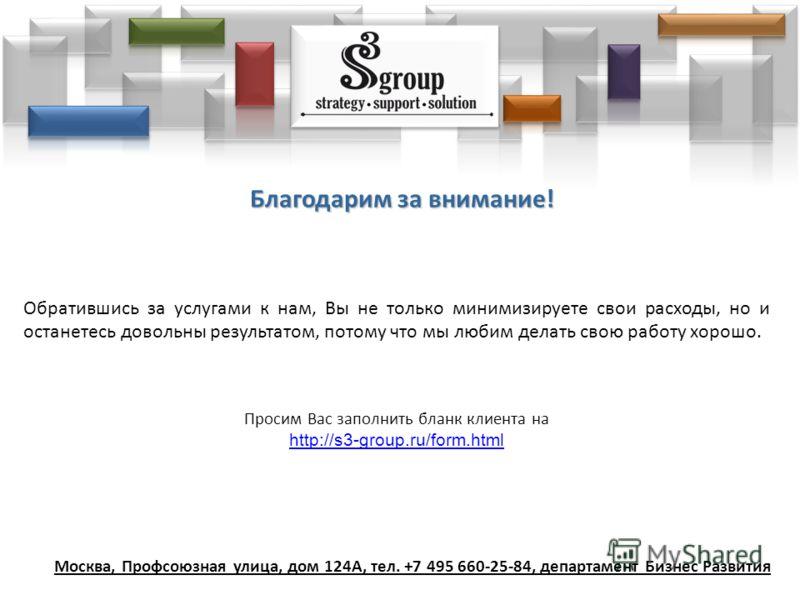 Обратившись за услугами к нам, Вы не только минимизируете свои расходы, но и останетесь довольны результатом, потому что мы любим делать свою работу хорошо. Просим Вас заполнить бланк клиента на http://s3-group.ru/form.html Благодарим за внимание! Мо