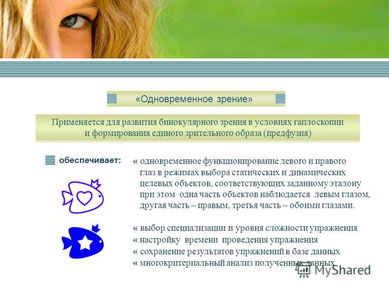 « одновременное функционирование левого и правого глаз в режимах выбора статических и динамических целевых объектов, соответствующих заданному эталону при этом одна часть объектов наблюдается левым глазом, другая часть – правым, третья часть – обоими