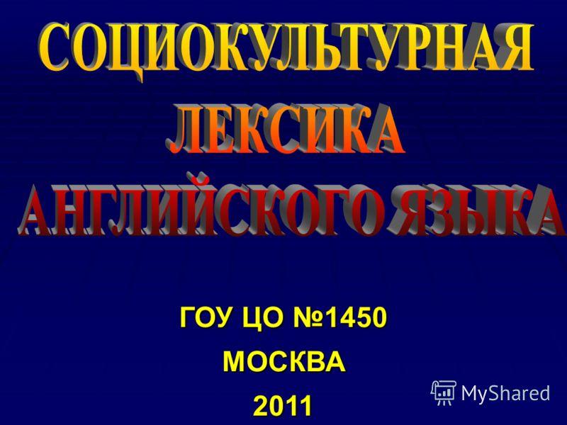 ГОУ ЦО 1450 МОСКВА2011