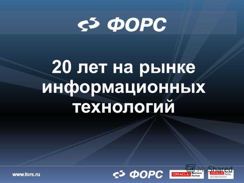 www.fors.ru 20 лет на рынке информационных технологий