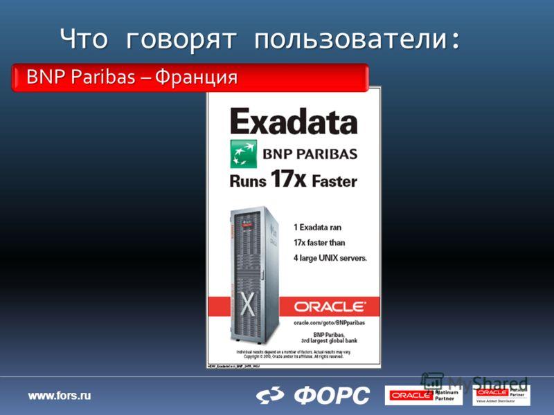 www.fors.ru Что говорят пользователи: BNP Paribas – Франция