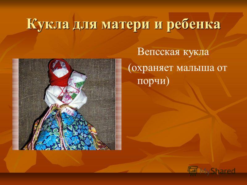 Кукла для матери и ребенка Вепсская кукла (охраняет малыша от порчи)