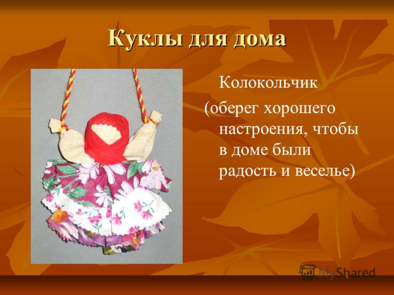 Куклы для дома Колокольчик (оберег хорошего настроения, чтобы в доме были радость и веселье)