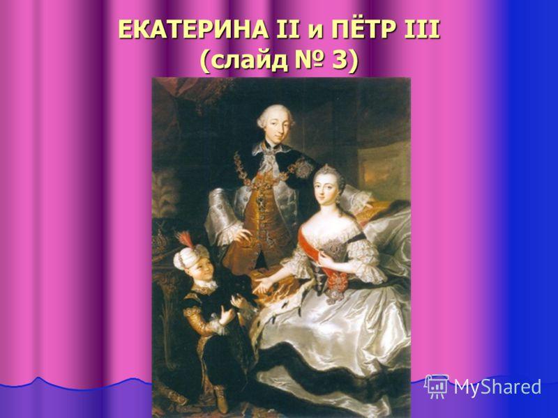 ЕКАТЕРИНА II и ПЁТР III (слайд 3)