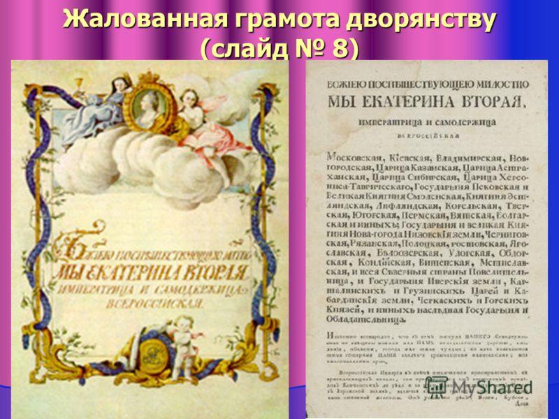 Жалованная грамота дворянству (слайд 8)