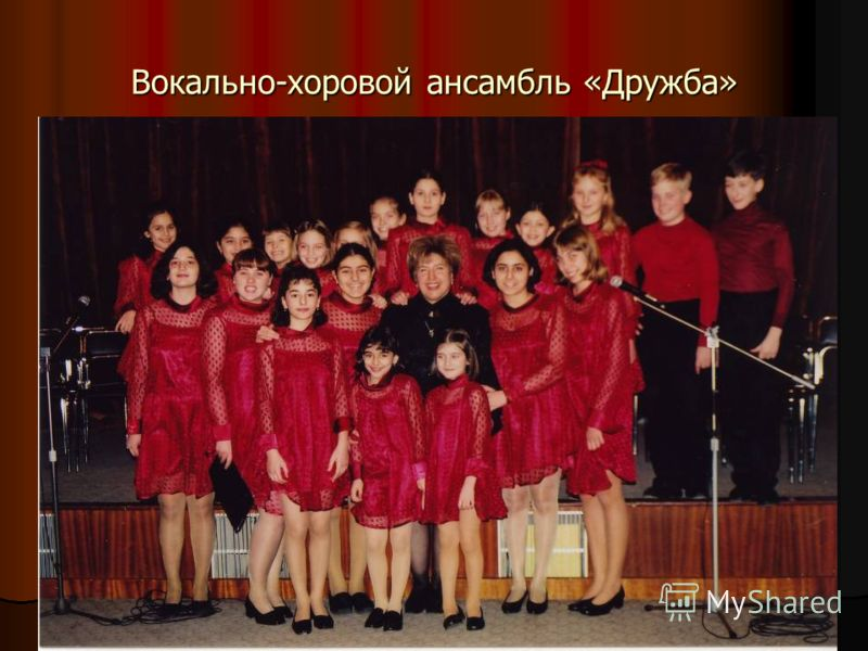 Вокально-хоровой ансамбль «Дружба»