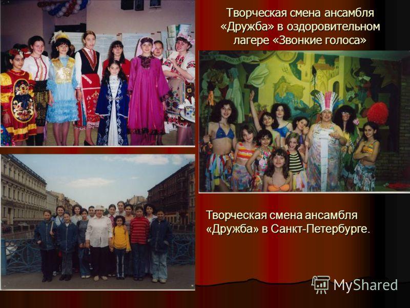 Творческая смена ансамбля «Дружба» в оздоровительном лагере «Звонкие голоса» Творческая смена ансамбля «Дружба» в Санкт-Петербурге.