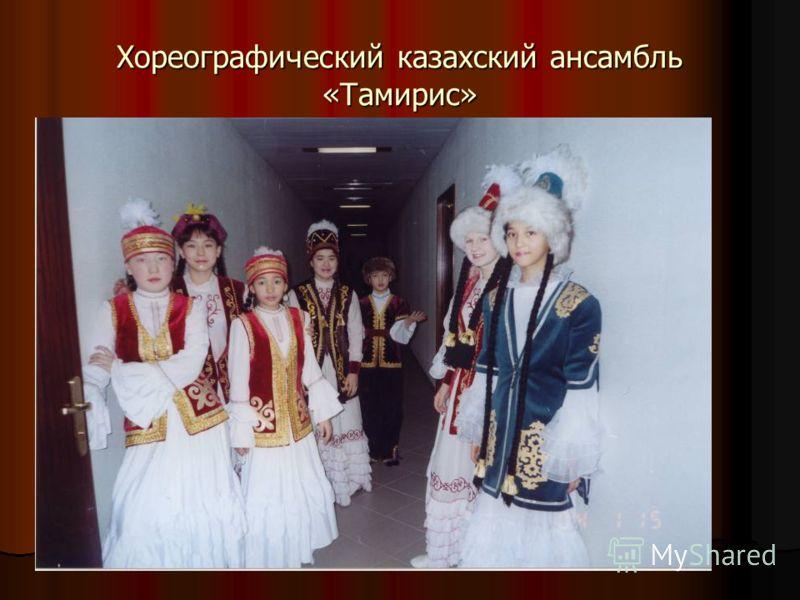 Хореографический казахский ансамбль «Тамирис»